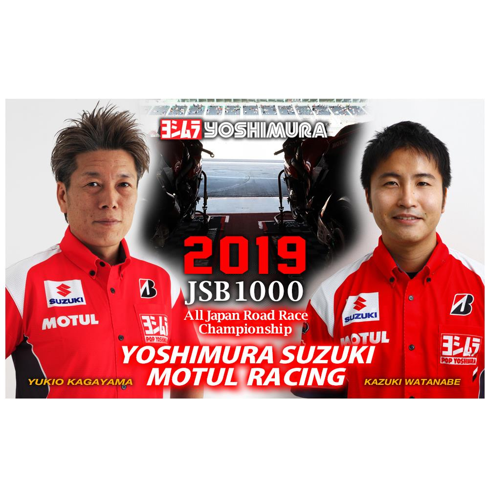 Yoshimura Suzuki Motul Unveils 2019 All Japan SBK Team